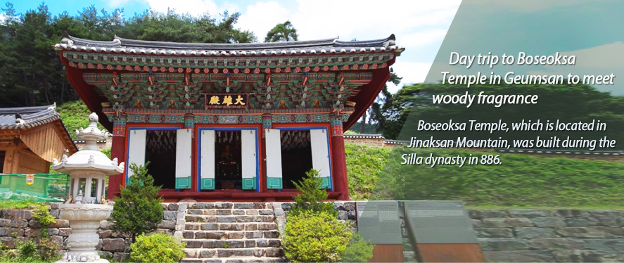 Day trip to Boseoksa Temple​ in Geumsan to meet woody fragrance